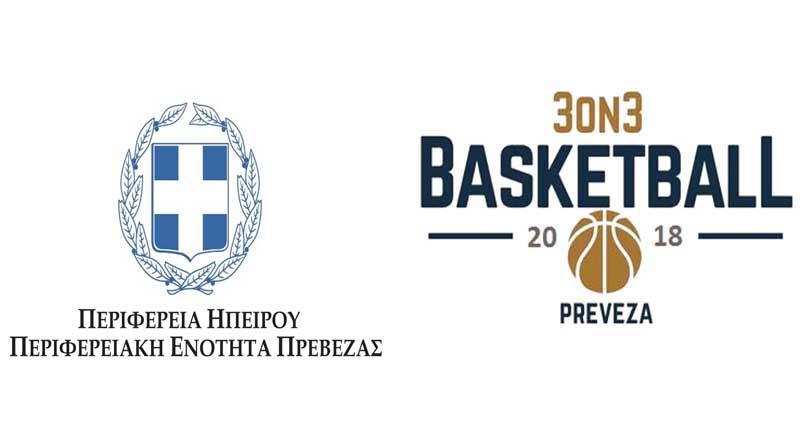 Συνδιοργανωτής του 7ου «Τουρνουά Μπάσκετ 3on3 Πρέβεζας» η Περιφέρεια Ηπείρου (Π.Ε. Πρέβεζας)