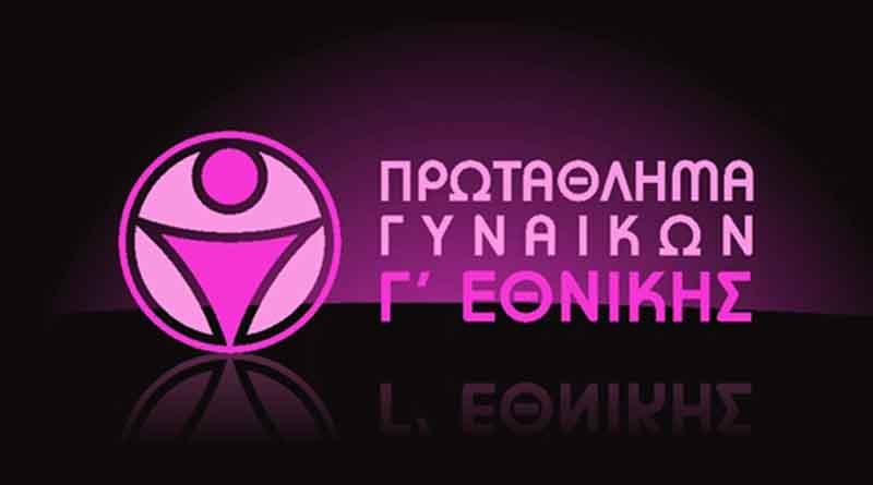 ΕΠΟ: Οι διαιτητές της 14ης αγωνιστικής στην Γ Εθνική Γυναικών 2018-19