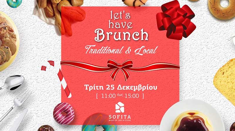 Let's Have a Brunch την Τρίτη 25 Δεκεμβρίου στο Sofita Hotel