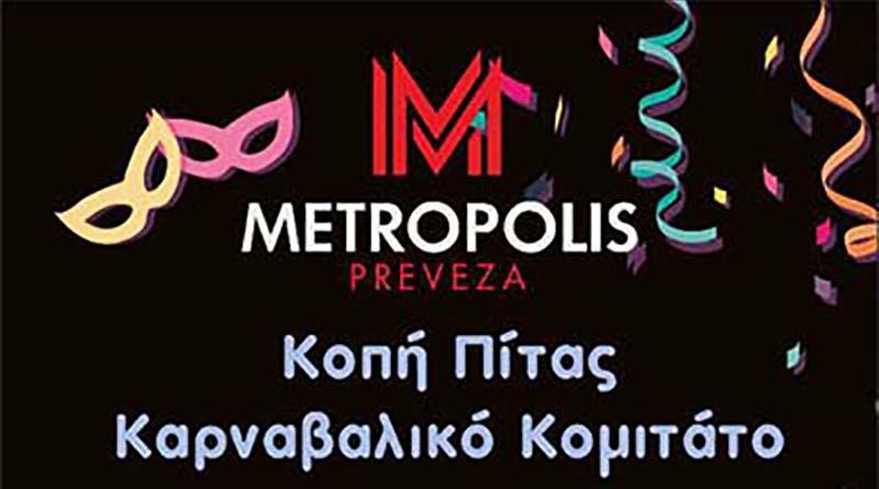 Το Σάββατο 26/1 στο Metropolis η Κοπή Πίτας του Καρναβαλικού Κομιτάτου