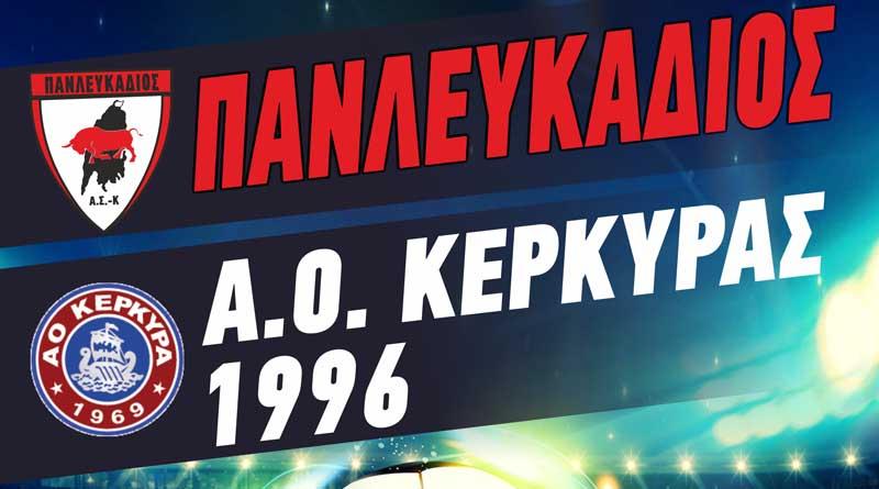 Γ Εθνική Γυναικών: Τον Α.Ο. Κέρκυρας υποδέχεται ο Πανλευκάδιος