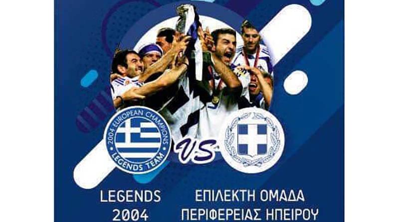 Άρωμα Euro 2004 αύριο στα Γιάννενα – EuroLegends 2004 vs Επίλεκτοι Ηπείρου