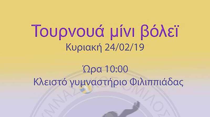 Τουρνουά μίνι βόλεϊ διοργανώνει ο ΑΓΟΦ την Κυριακή