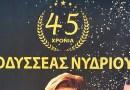 Ο Οδυσσέας Νυδριού γιορτάζει τα 45 χρόνια του
