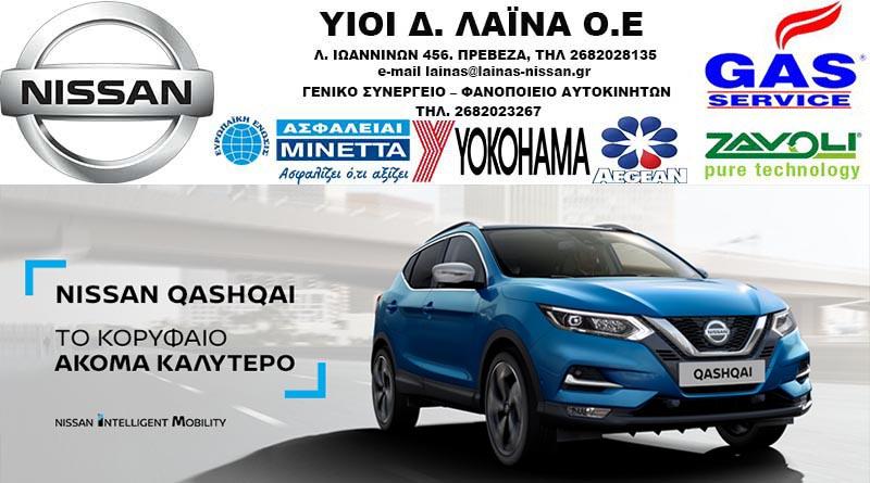 Νέο Nissan Qashqai: Η τεχνολογία στα καλύτερα της!! – Βρείτε το στην Nissan, Υιοί Δ. Λαϊνά Ο.Ε. στην Πρέβεζα
