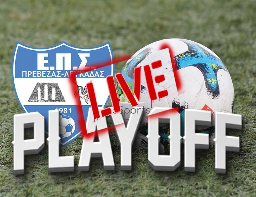 Live Score: Οι αγώνες των Play Off της Β ΕΠΣ Π-Λ (24/03)
