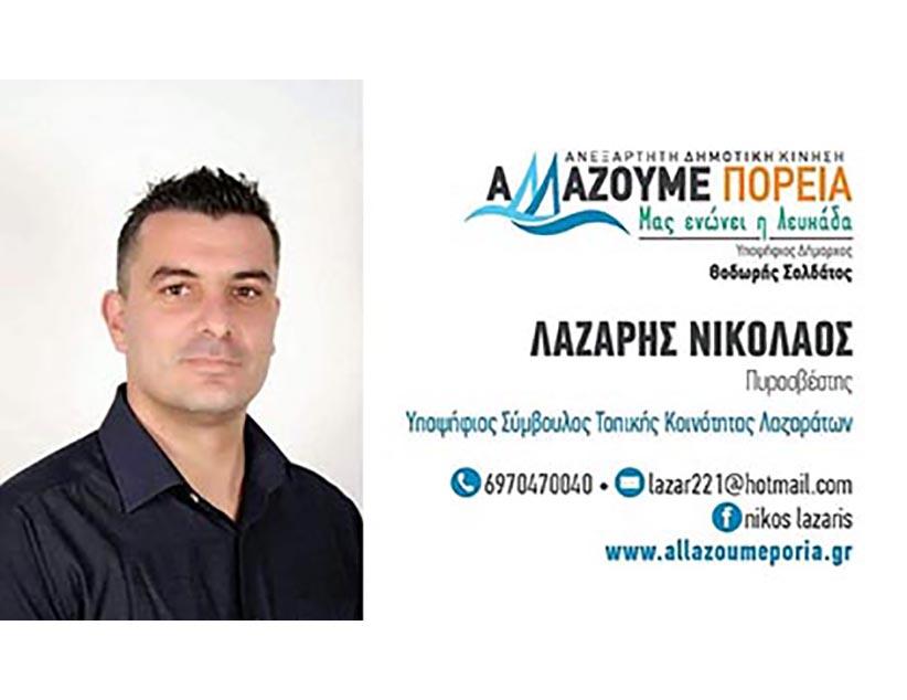 Ο Νίκος Λάζαρης Υποφήφιος Σύμβουλος Τ.Κ Λαζαράτων με τον συνδυασμό ''Αλλάζουμε Πορεία''