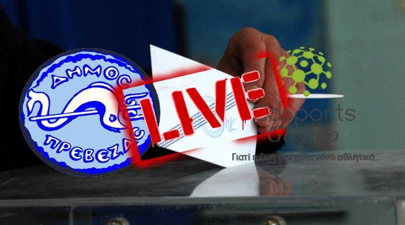 Live τα αποτελέσματα από τον Δήμο Πρέβεζας στο gosports.gr -Λεπτό προς λεπτό όλες οι εξελίξεις
