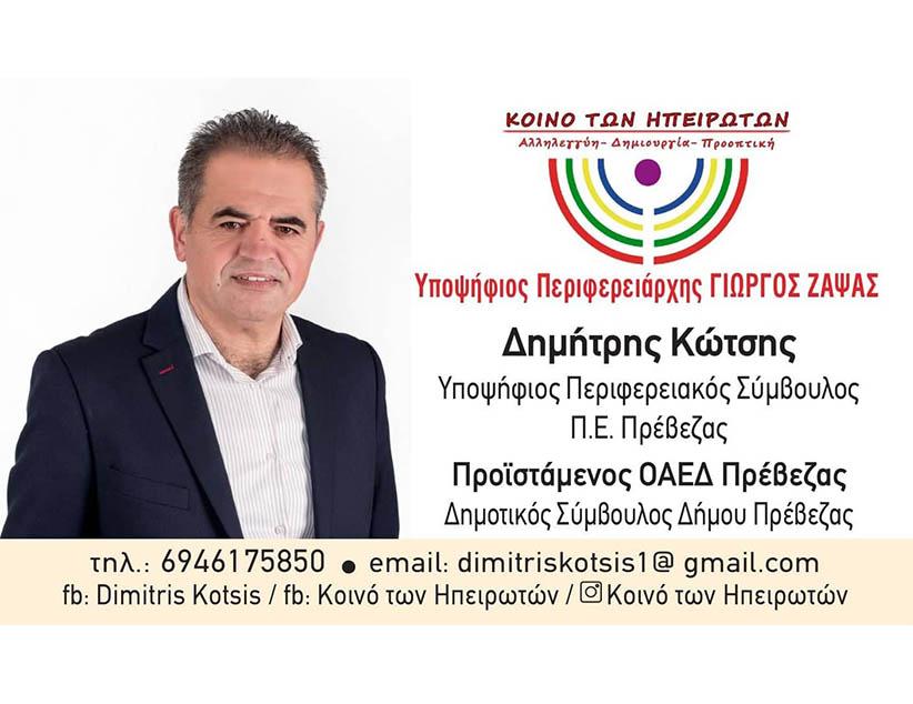 """Δημήτρης Κώτσης, Υποψήφιος Περιφερειακός σύμβουλος Π.Ε. Πρέβεζας με το """"Κοινό των Ηπειρωτών"""""""