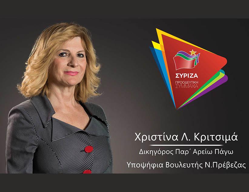 Yπ. Βουλευτής Σύριζα Χριστίνα Κριτσιμά: ''Στις 7 Ιούλη αποφασίζουμε για τη ζωή, το μέλλον μας και την πορεία της χώρας μας για τα επόμενα κρίσιμα τέσσερα χρόνια''