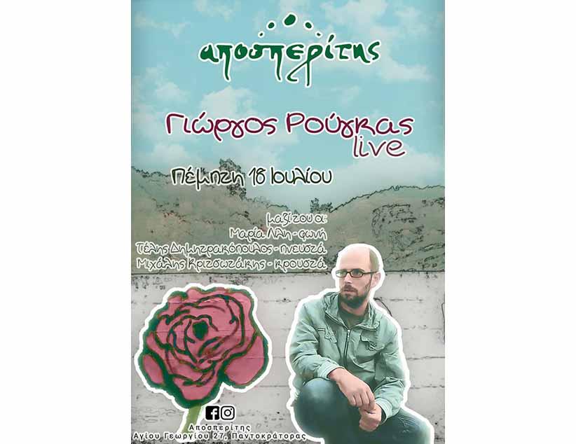 Την Πέμπτη 18 Ιουλίου 2019 στο stage του Αποσπερίτη ο Γιώργος Ρούγκας