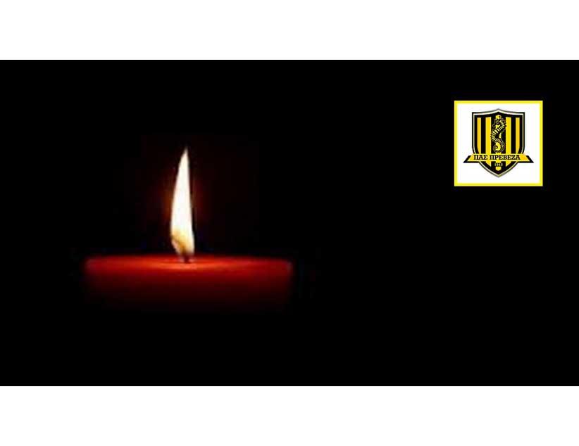 ΠΑΣ Πρέβεζα: Συλλυπητήρια ανακοίνωση