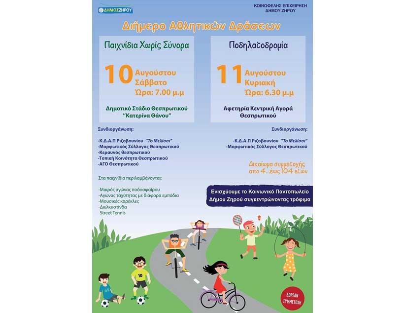 Διήμερο αθλητικών δράσεων στο Θεσπρωτικό 10 και 11 Αυγούστου