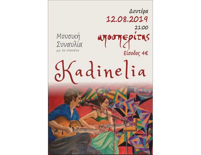 Kadinelia LIVE στον Αποσπερίτη τη Δευτέρα 12 Αυγούστου