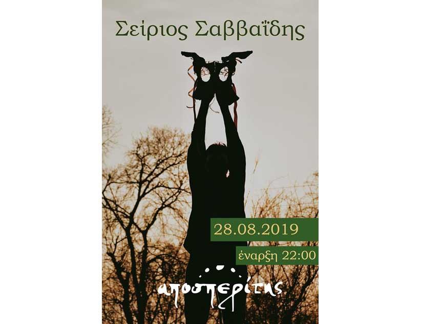 Τελευταίο Live για τον Αποσπερίτη την Τετάρτη 28/8 με τον Σείριο Σαββαϊδη