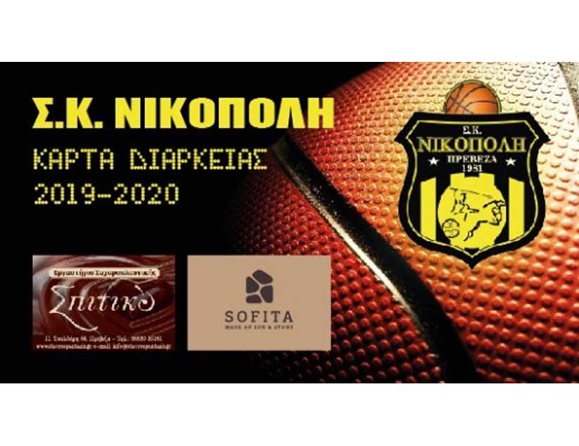 Ξεκίνησε η διάθεση των καρτών διαρκείας του Σ.Κ Νικόπολη για τη σεζόν 2019-20
