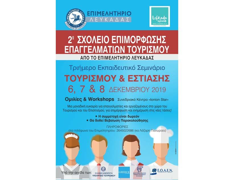 Λευκάδα: 2ο Σχολείο Επιμόρφωσης Επαγγελματιών Τουρισμού