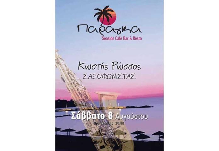 Απολαύστε το ηλιοβασίλεμα στο Παράγκα Seaside Café Bar & Restaurant με τον σαξοφωνίστα Κωστή Ρώσσο
