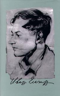 Портрет И. Елагина работы С. Бонгарта