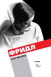 Елена Макарова. Фридл