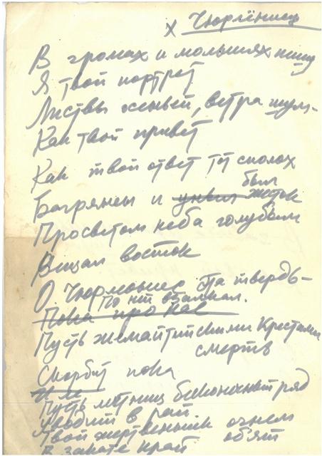 Sokolov. Чюрлёнису