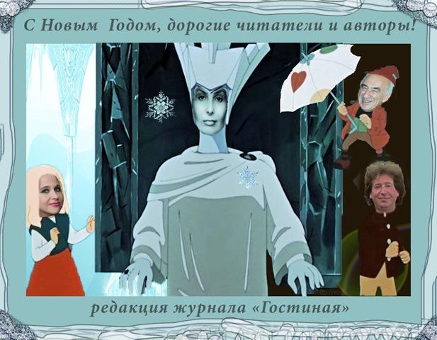 редакция журнала «Гостиная»