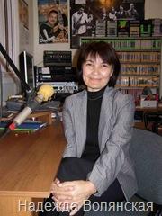 Надежда Волянская, радиостанция «Гармония мира»