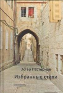 Эстер Пастернак, «Избранные стихи»