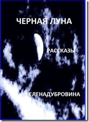 Елена Дубровина. Черная луна. Рассказы