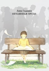 Анна Гедымин. Нечаянная проза