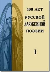 """""""100 лет русской зарубежной поэзии"""" - Том 1"""