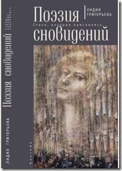 Лидия Григорьева. Поэзия сновидений: стихи, которые приснились.