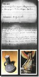 Привезённые Гумилёвым из Абиссинии экспонаты