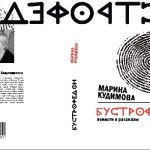 Марина Кудимова . Бустрофедон
