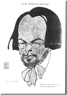 Рисунок Вл. Лебедева