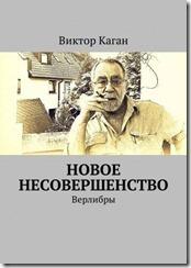 Виктор Каган. Новое несовершенство.