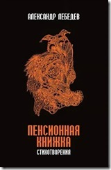 Александр Лебедев. Пенсионная книжка.
