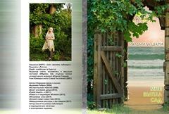 Шарга Людмила. Мне выпал сад. Стихотворения, страницы из дневника.