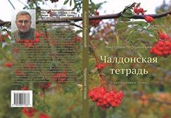 Анатолий Вершинский. Чалдонская тетрадь