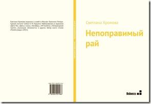 Светлана Хромова. Непоправимый рай.