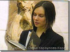 Художник Софья Караулова-Каре.