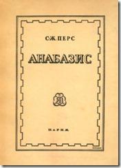 Сен-Жон Перс «Анабасис»