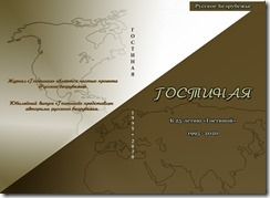 Gostinaya-2020-cover