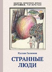 Galimov-cover