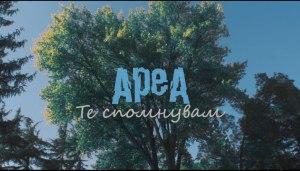 """АРЕА промовира нова песна и спот """"Те спомнувам"""""""