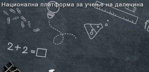 Националната платформа за учење на далечина достапна за учениците и родителите