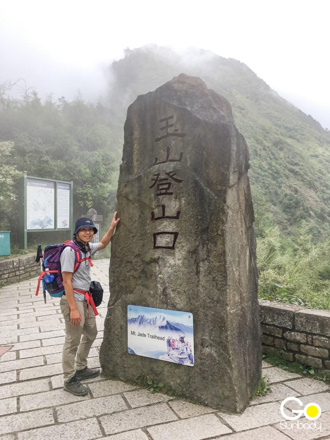 返回塔塔加登山口