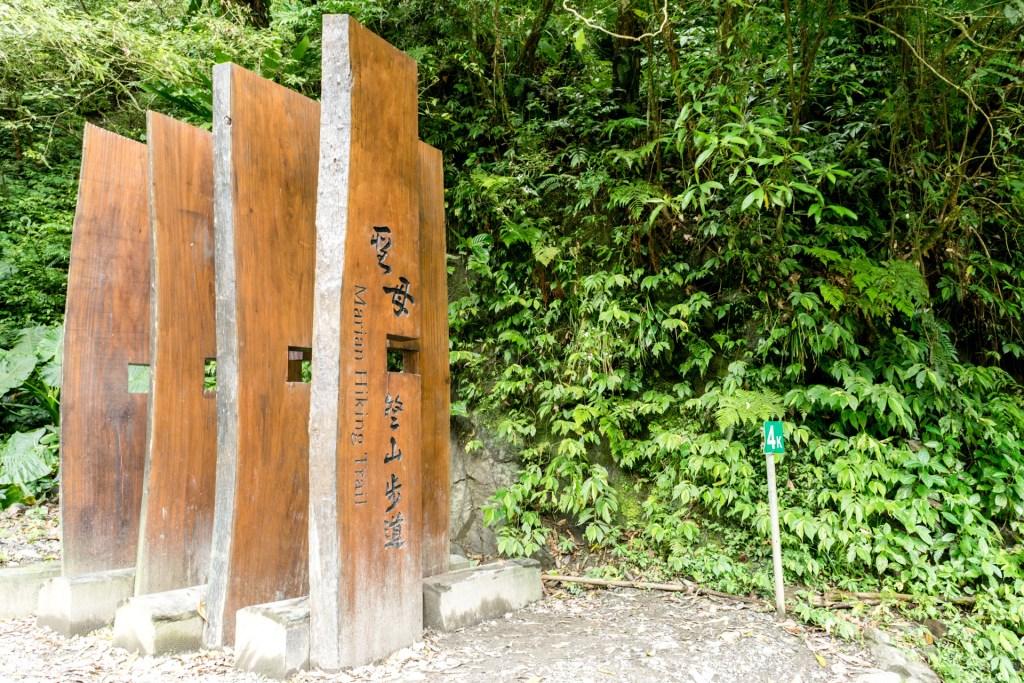 聖母山莊登山步道入口
