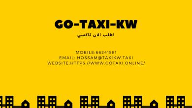 صورة جو تاكسي الكويت  – 66241581 – تاكسي