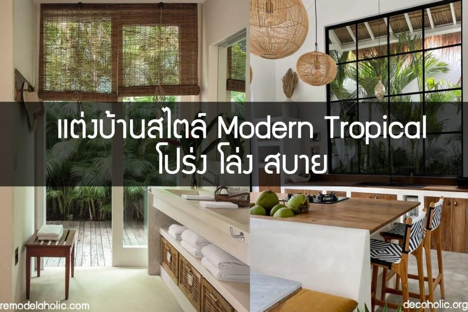 แต่งบ้านสไตล์ Modern Tropical โปร่ง โล่ง สบาย